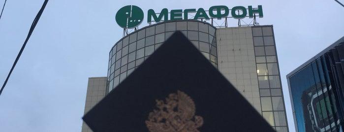 Уральский филиал МегаФон is one of Daniil 님이 저장한 장소.