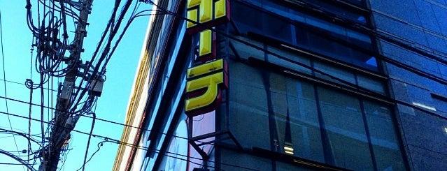 ドン・キホーテ 日ノ出町店 is one of Tokyo & Yokohama.