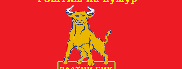 Zlatni bik is one of Fast food tzv. has sa trafike.
