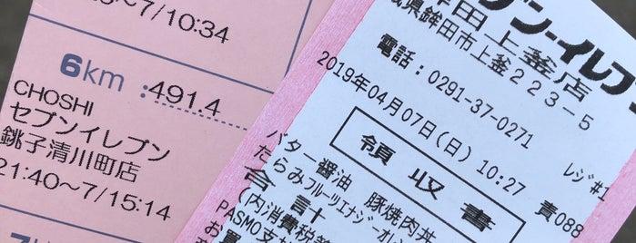 セブンイレブン 鉾田上釜店 is one of スラーピー(SLURPEEがあるセブンイレブン.