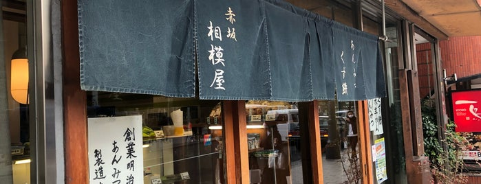 Akasaka Sagamiya is one of Kantaro's Japan sweets.