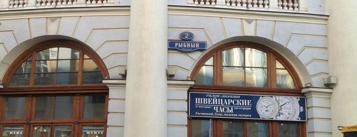 Рыбный переулок is one of Moscow.