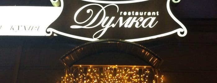 Думка is one of Gourmet Club Members.