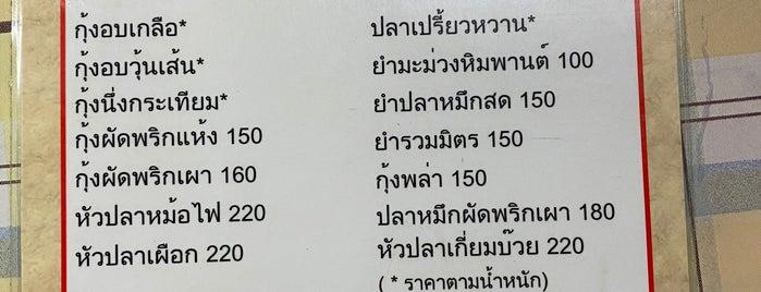 เอี้ยวฮินโภชนา is one of 05_ตามรอย_inter.