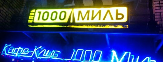 1000 Миль is one of Clubs / Bars.