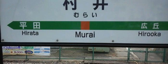 村井駅 is one of JR 고신에쓰지방역 (JR 甲信越地方の駅).