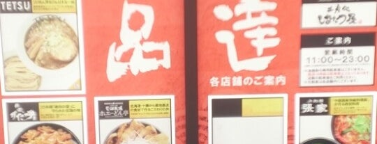 品達 is one of Shinagawa・Sengakuji.