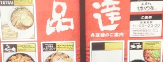 Shinatatsu is one of Locais curtidos por まるめん@下級底辺SOCIO.