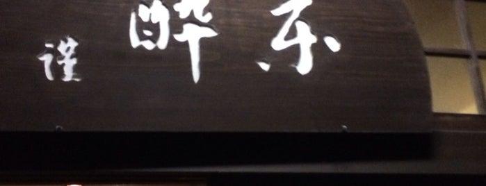 武蔵野酒造 楽酔亭 is one of Takanoriさんのお気に入りスポット.
