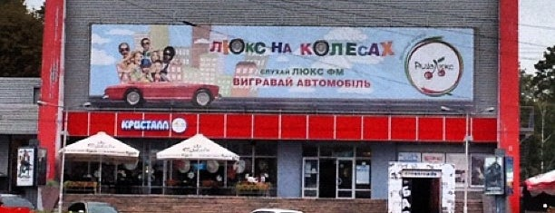 Кінотеатр ім. О. Довженка is one of Posti che sono piaciuti a Anna.