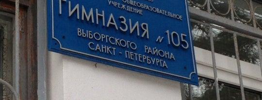 Гимназия № 105 is one of Locais curtidos por Tasha.