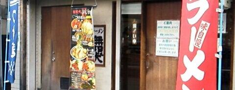 ラーメン無限大 津田沼店 is one of o(´○`)o.