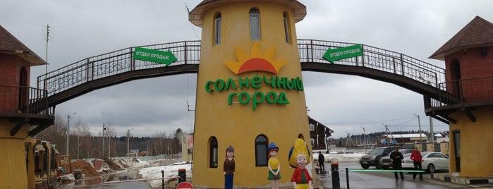 Солнечный Город is one of Lugares favoritos de альберт.