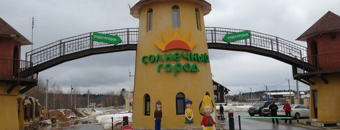 Солнечный Город is one of Orte, die альберт gefallen.