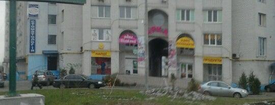 магазин Арка is one of Orte, die Elena gefallen.