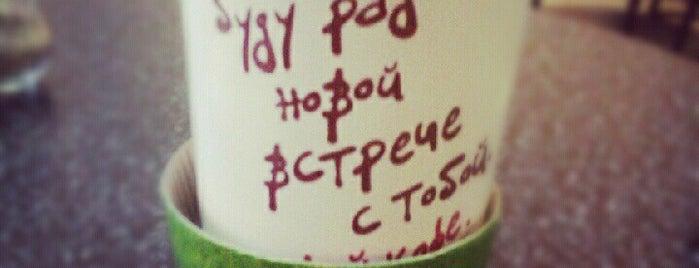 Шоколадница is one of Кофеиновая зависимость.