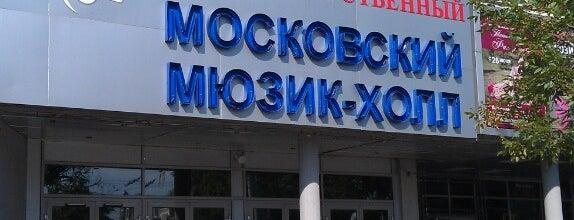 Мюзик-Холл is one of культур-мультур.
