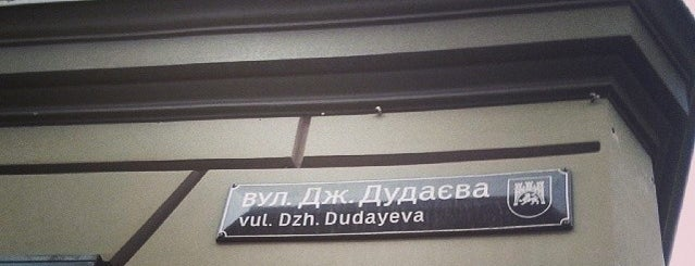 Вулиця Джохара Дудаєва is one of สถานที่ที่บันทึกไว้ของ Yunus.
