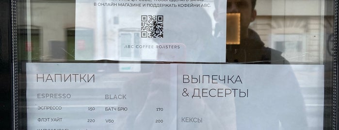 ABC Coffee Roasters is one of Russia 🇷🇺.