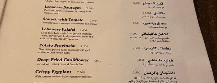 Dar El-Gemmayzeh is one of Beirut.