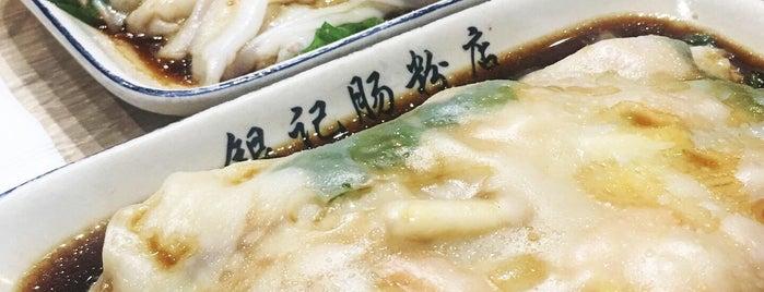 Yin Ji Chang Fen 銀記腸粉店 is one of สถานที่ที่ gcyc ถูกใจ.