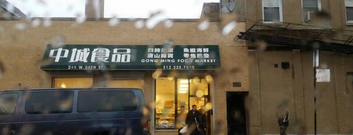 Gong Ming Food Market is one of Lieux qui ont plu à Kaz.