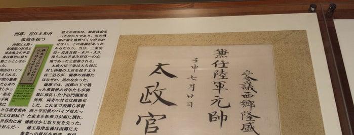 西郷南洲顕彰館 is one of 鹿児島探検隊.