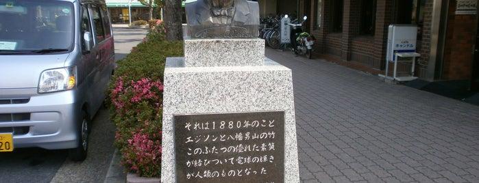Iwashimizu-hachimangu Station (KH26) is one of Tempat yang Disimpan ぎゅ↪︎ん 🐾.