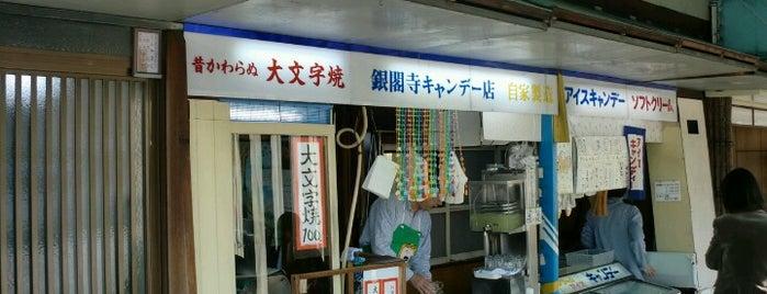 銀閣寺キャンデー店 is one of 行って食べてみたいんですが、何か?.