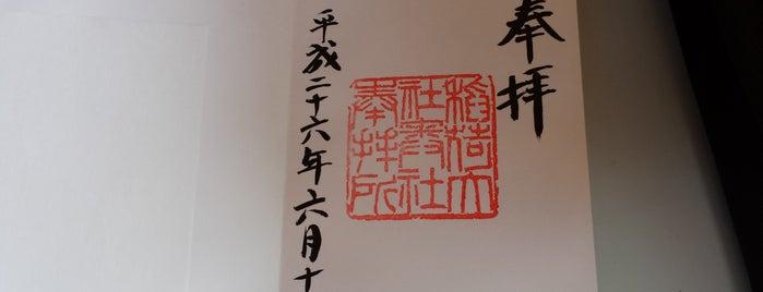 Okusha Hohaisho is one of 伏見.