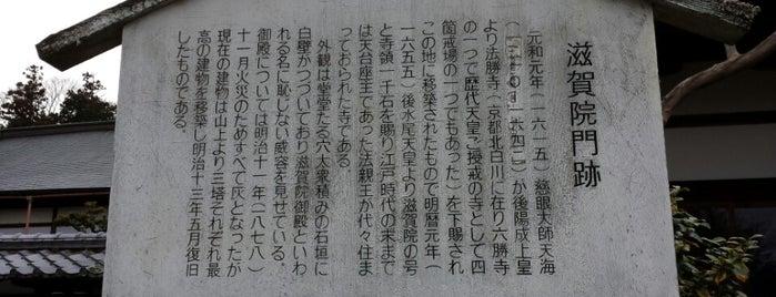 滋賀院門跡 is one of 近江 琵琶湖 若狭.
