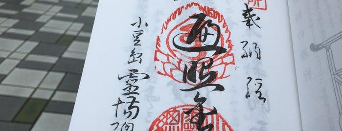 小豆島霊場総本院 is one of 小豆島探検隊.