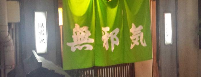 分家 無邪気 is one of 鹿児島探検隊.