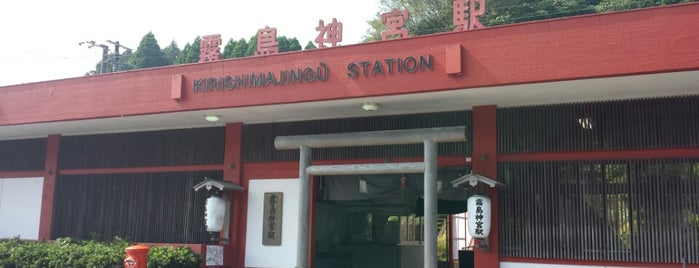 Kirishima-Jingū Station is one of 鹿児島探検隊.