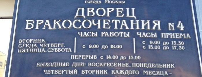 Дворец бракосочетания № 4 is one of Tempat yang Disukai Alexandra.