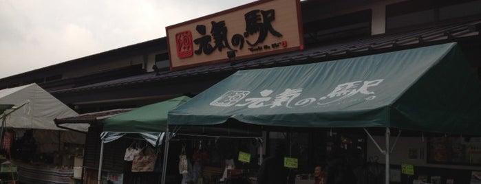 日田天領水の里 元氣の駅 is one of ヤンさんのお気に入りスポット.
