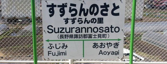 すずらんの里駅 is one of JR 고신에쓰지방역 (JR 甲信越地方の駅).
