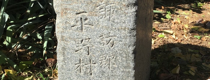 平野村道路元標 is one of 道路元標 To-Do.