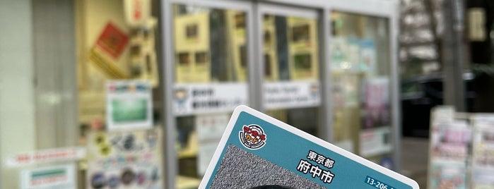 府中市観光情報センター is one of 東京都:マンホールカード配布.