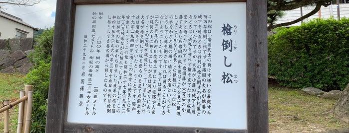 槍倒し松 is one of 広島 呉 岩国 北九州 福岡.