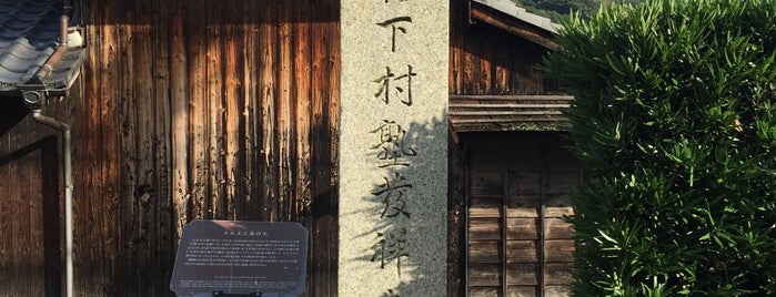 松下村塾発祥之所 is one of 山口のToDo.