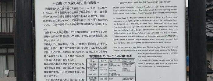 西郷・大久保座禅石 is one of 西郷どんゆかりのスポット.