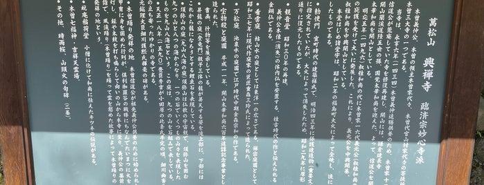 興禅寺 is one of Mirei Shigemori 重森三玲.