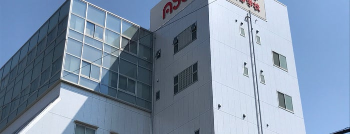 愛知産業大学工業高等学校 is one of 思い出の場所.