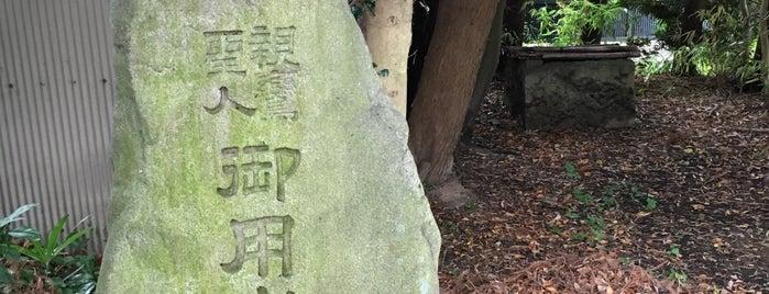 妙源寺 is one of 三河武士を訪ねる岡崎の旅.