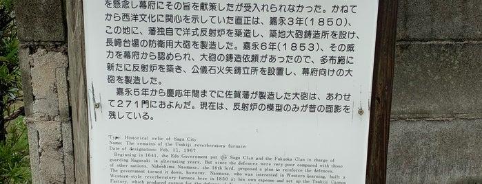 築地反射炉跡 is one of 西郷どんゆかりのスポット.
