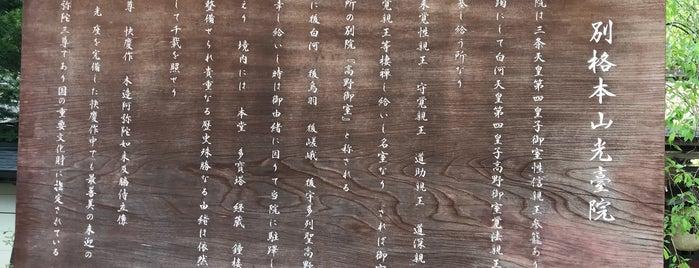 高野御室 光臺院 is one of Mirei Shigemori 重森三玲.