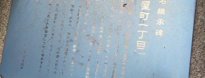 旧町名継承碑『壺屋町一丁目』 is one of 旧町名継承碑.