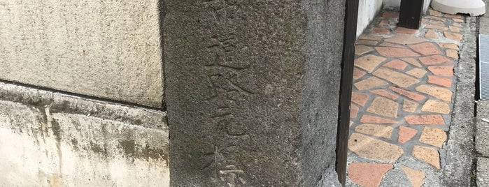 若松市道路元標 is one of 道路元標 To-Do.