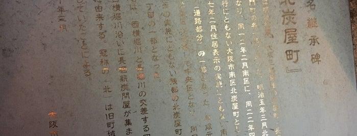 町名継承碑「北炭屋町」 is one of 旧町名継承碑.